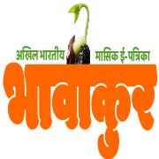 Bhavankur eMagazine